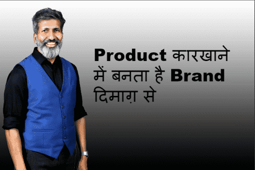 brand your product