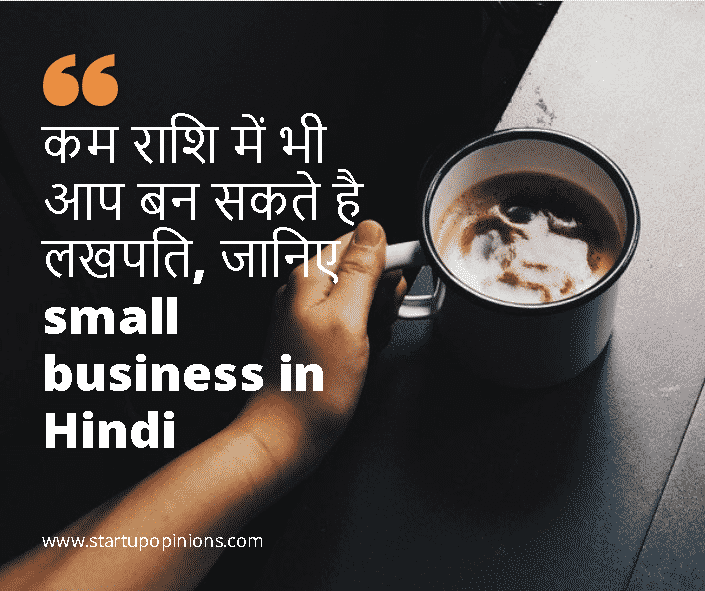small business in Hindi
