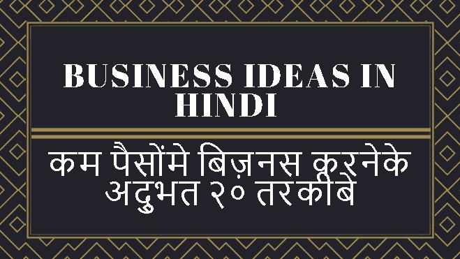Business ideas in ideas
