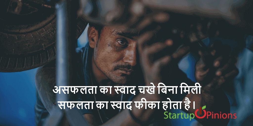असफलता का स्वाद चखे बिना मिली सफलता का स्वाद फीका होता है