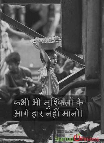 कभी भी मुश्किलों के आगे हार नहीं मानो।