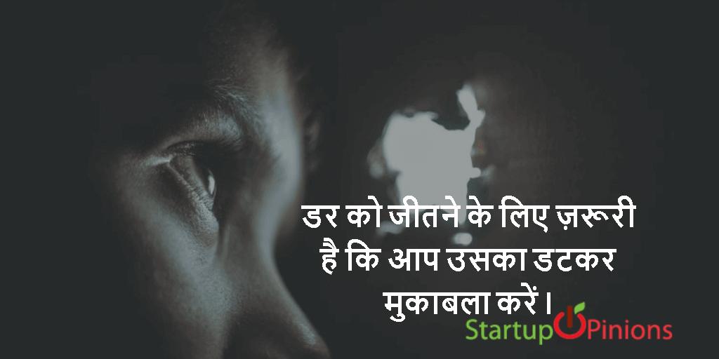 डर को जीतने के लिए ज़रूरी है कि आप उसका डटकर मुकाबला करें।