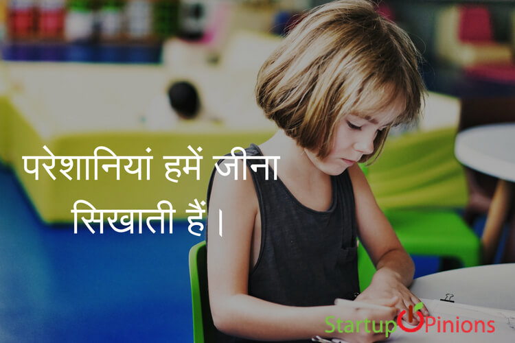 motivational thoughts in hindi for student 8