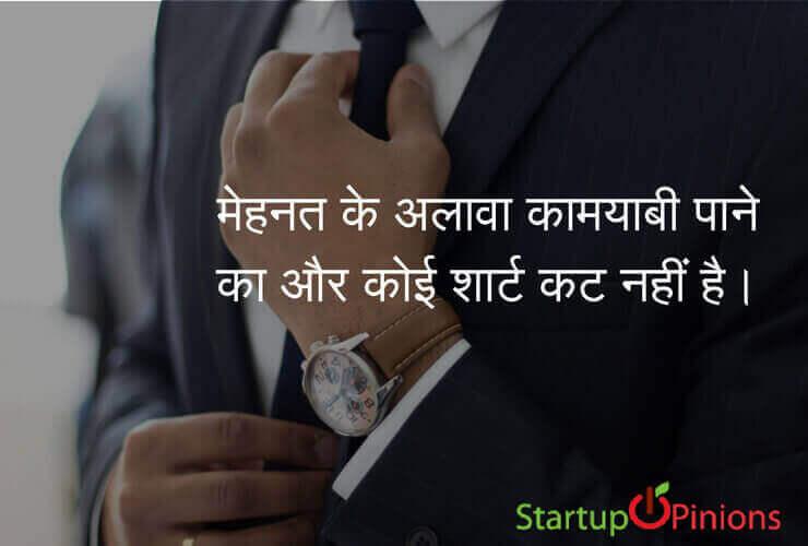 मेहनत के अलावा कामयाबी पाने का और कोई शार्ट कट नहीं है।