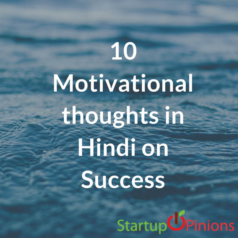 10 Motivational thoughts in Hindi on Success