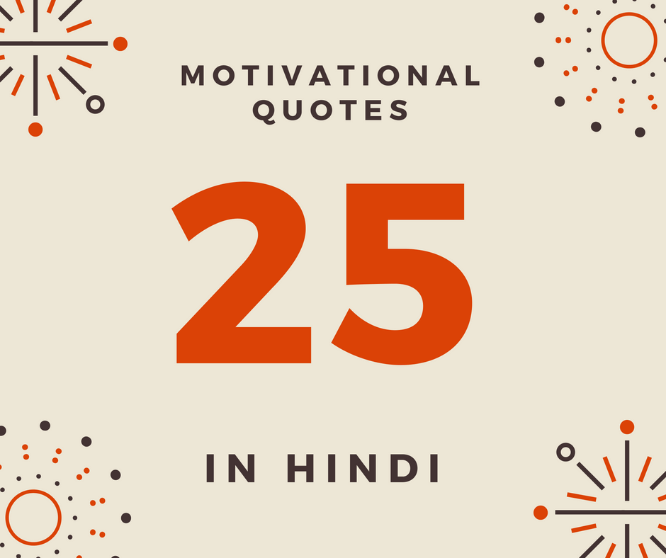 25 Motivational quotes in Hindi on Success