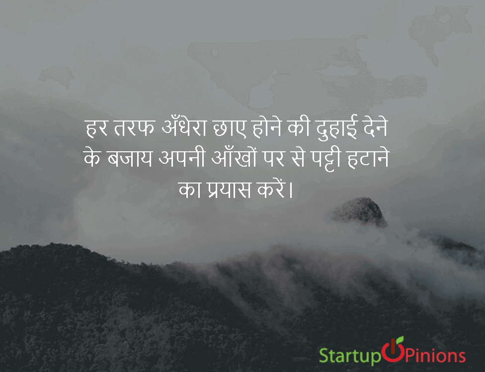 Inspiration Quotes in Hindi 18
