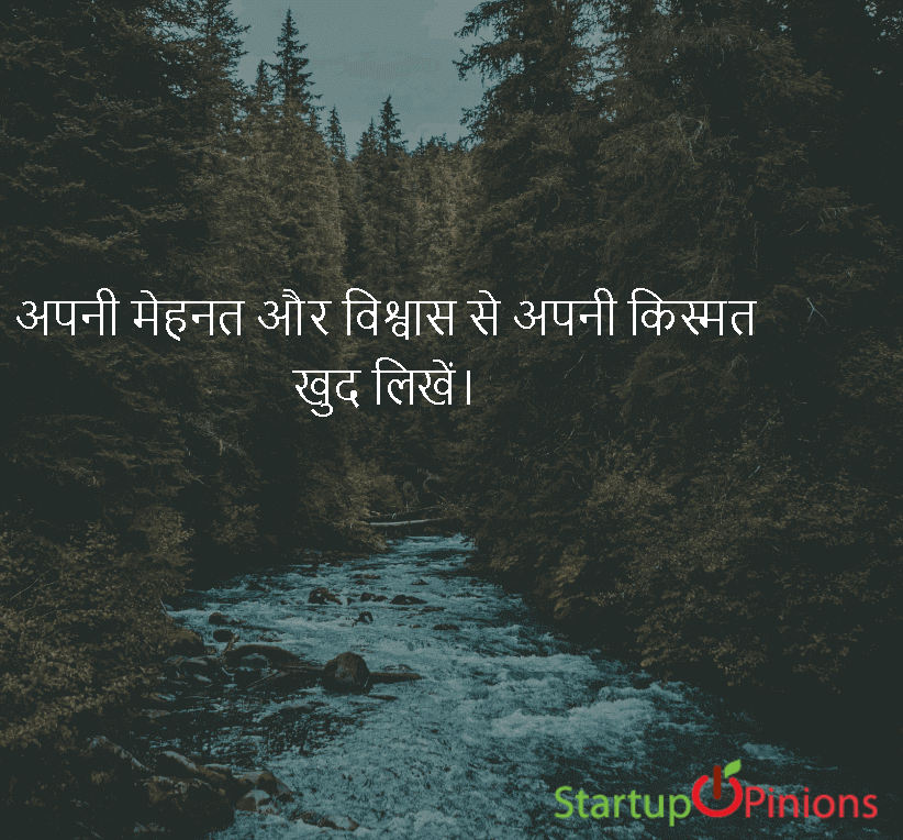 Inspiration Quotes in hindi 24