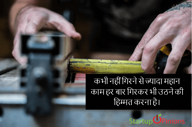 Inspirational Quotes in hindi #14
