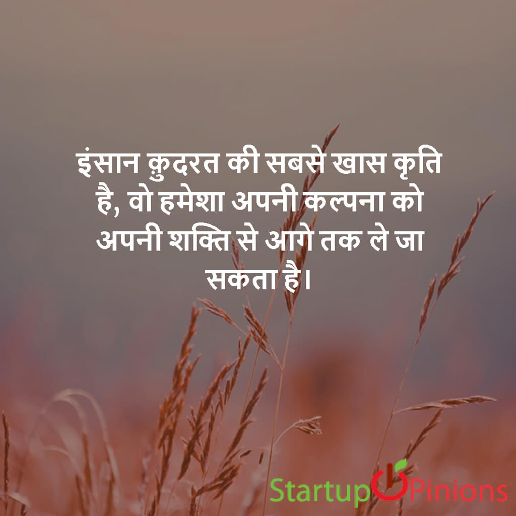 Humor Inspirational Quotes: Top 30 Motivational Quotes In Hindi