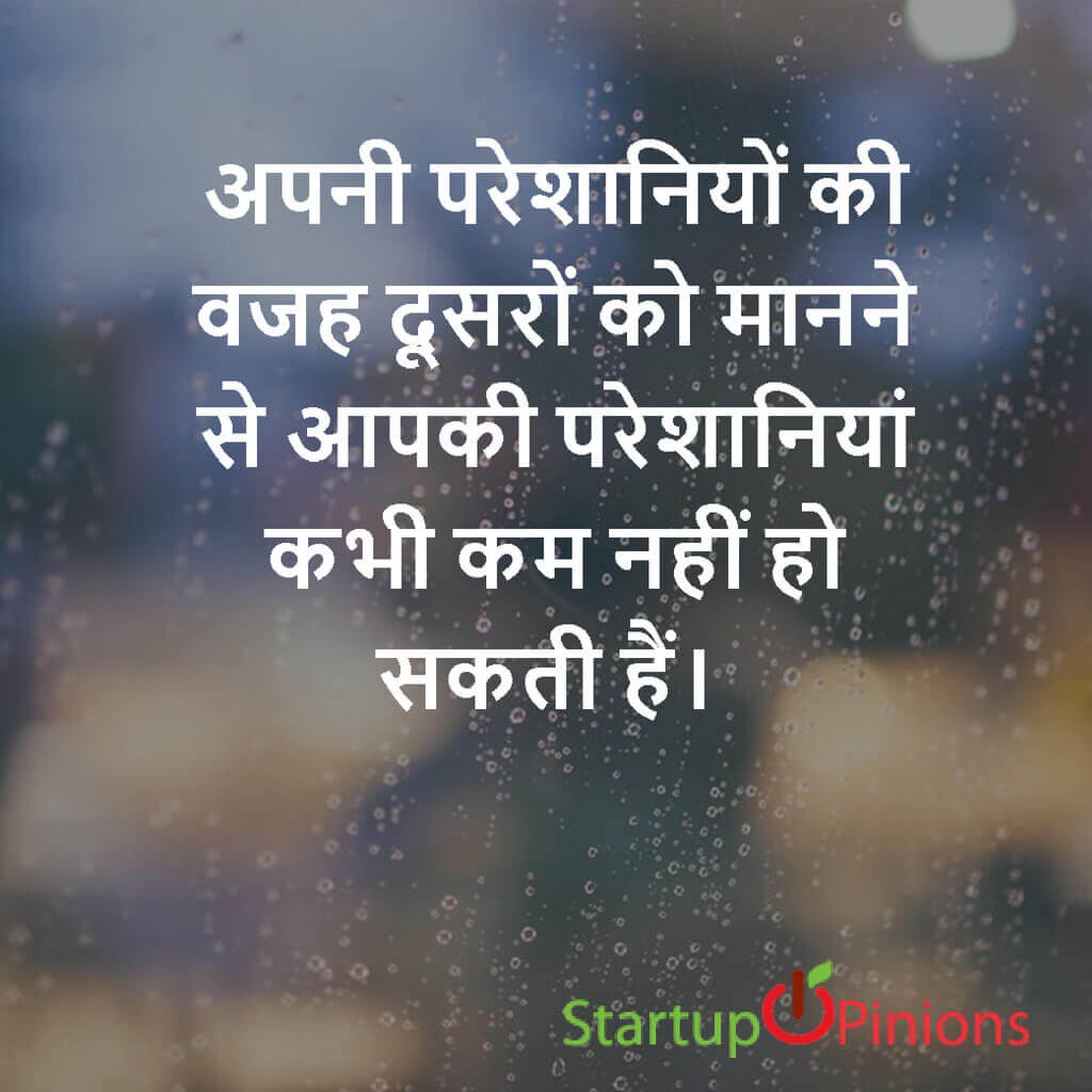 Top 30 Motivational Quotes In Hindi