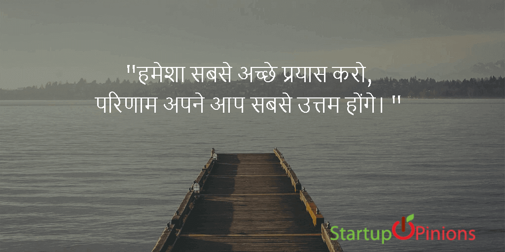 motivational thoughts hindi