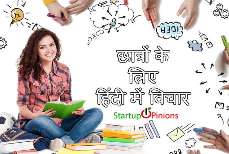 thoughts in Hindi for students