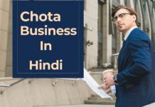 Chota Business in Hindi