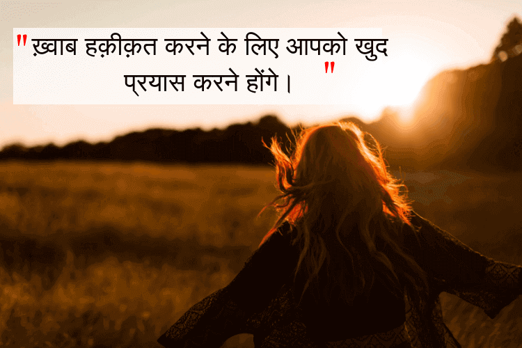 best motivational quotes in hindi 37