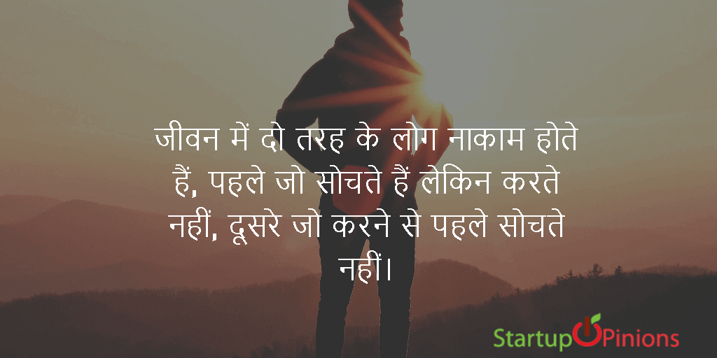 motivational quotes in hindi on success 1