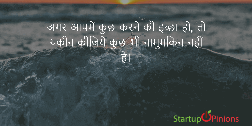 motivational quotes in hindi on success 14