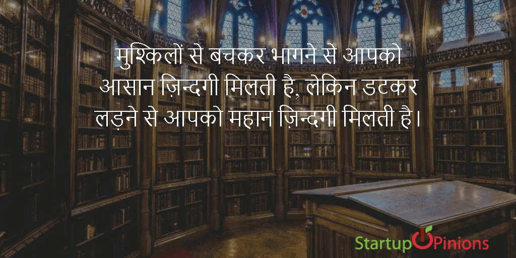 motivational quotes in hindi on success 15