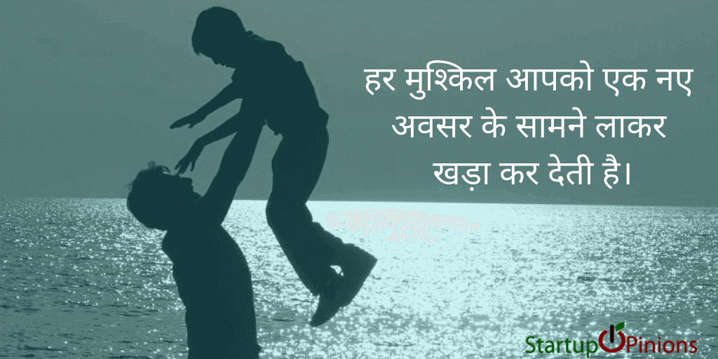 motivational quotes in hindi on success 16