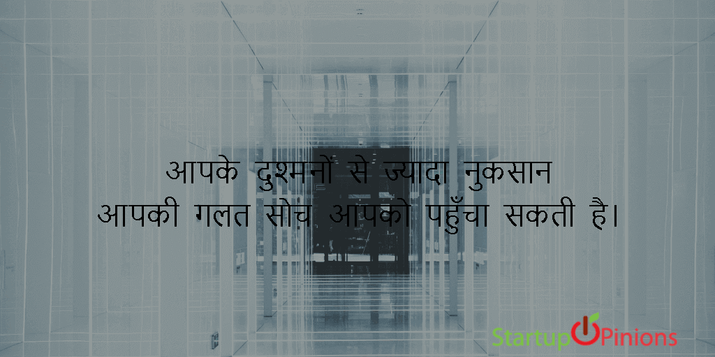 motivational quotes in hindi on success 20