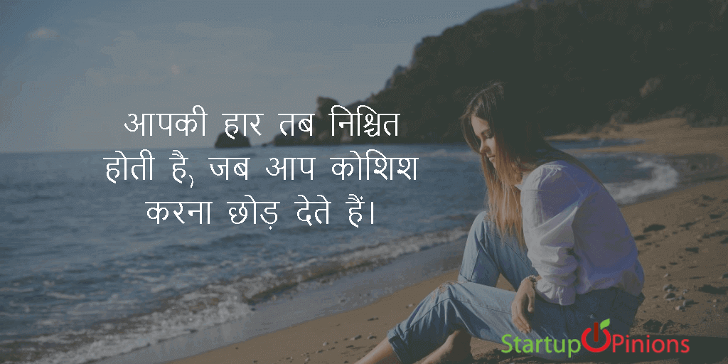 motivational quotes in hindi on success 21