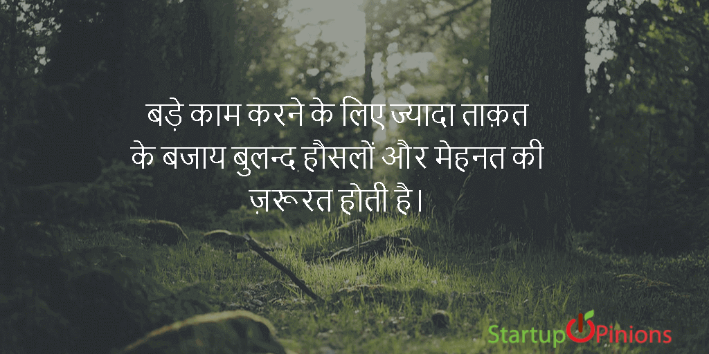 motivational quotes in hindi on success 25