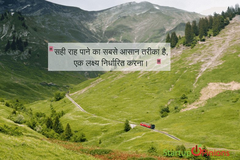 motivational quotes in hindi on success 35