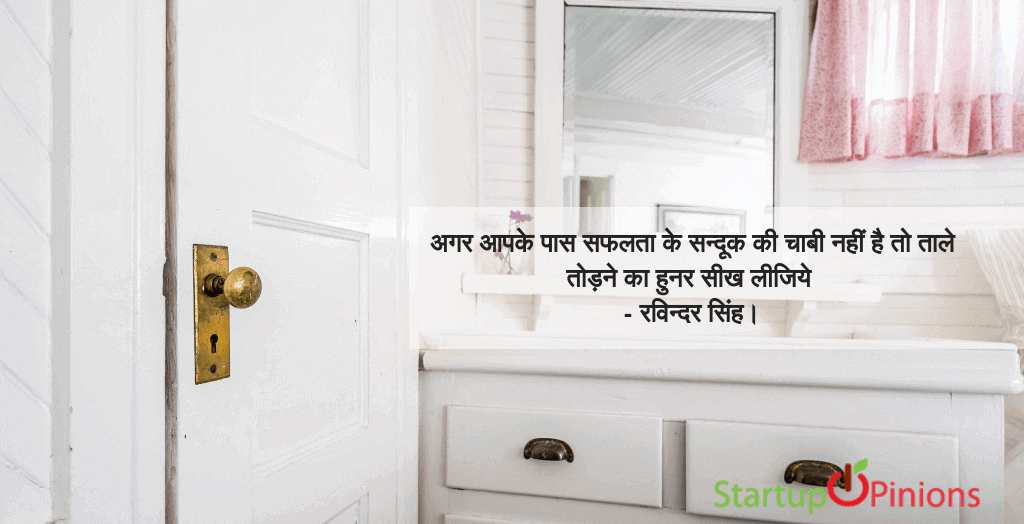 motivational quotes in hindi on success 36