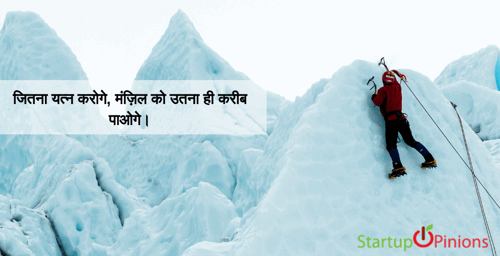 motivational quotes in hindi on success 53