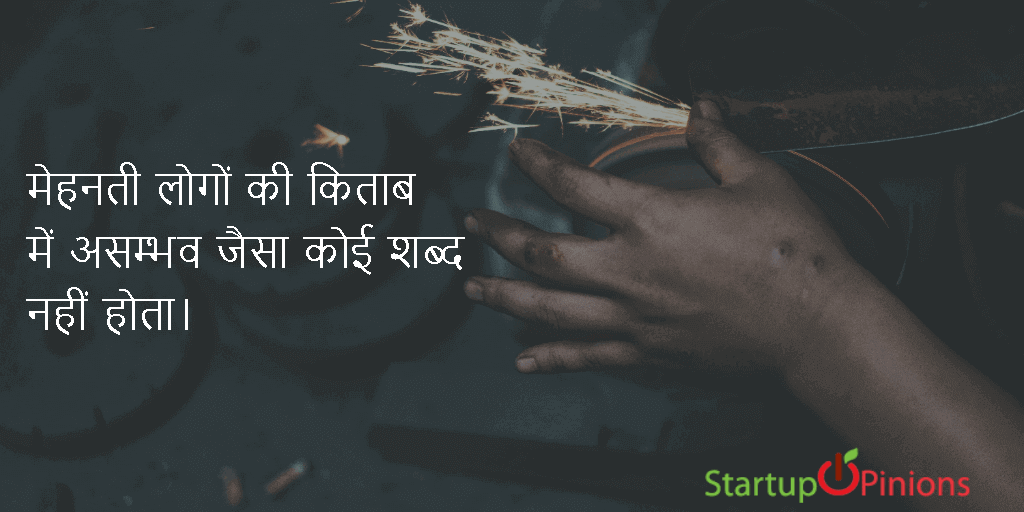 motivational quotes in hindi on success 7