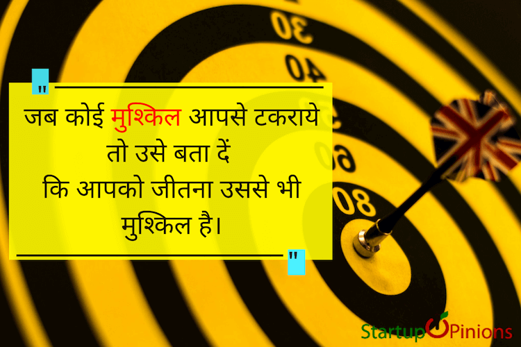 motivational thoughts in hindi for student 13