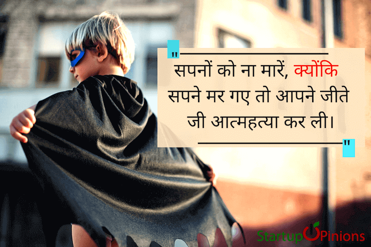 motivational thoughts in hindi for student 16