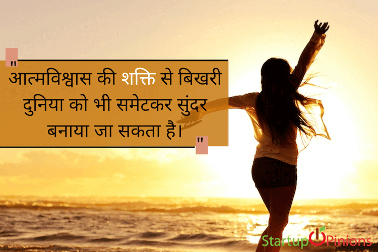motivational thoughts in hindi for student 5