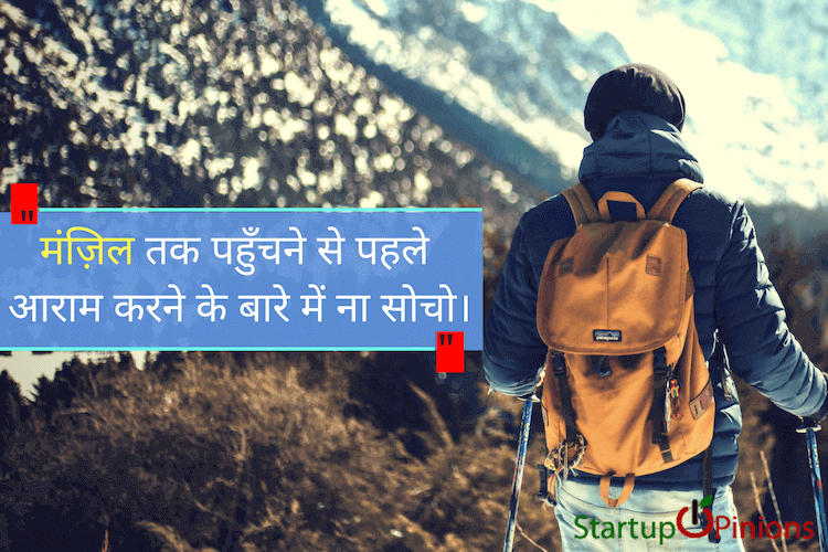 motivational thoughts in hindi for student 12
