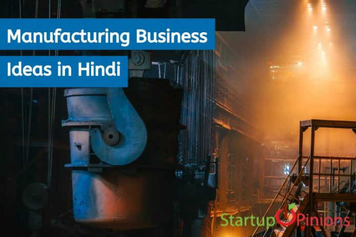 manufacturing business ideas in hindi,